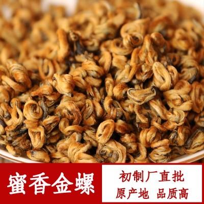 2020年云南滇红茶凤庆工艺蜜香金螺500克散装茶厂直批红金螺 礼盒装