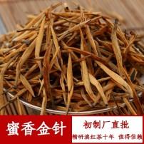 2021年云南滇红茶全单芽直条蜜香金针金芽初制茶厂直批500克礼盒