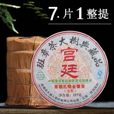 7饼整提2009年勐海天地人普洱茶熟茶宫廷班章茶大树典藏品七子饼 礼盒