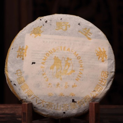 2003年六大茶山首批班章野生茶古树青饼烟香味