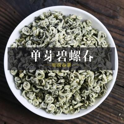 2021年春茶云南绿茶新茶茶叶特级浓香型散装玉螺 单芽碧螺春250克