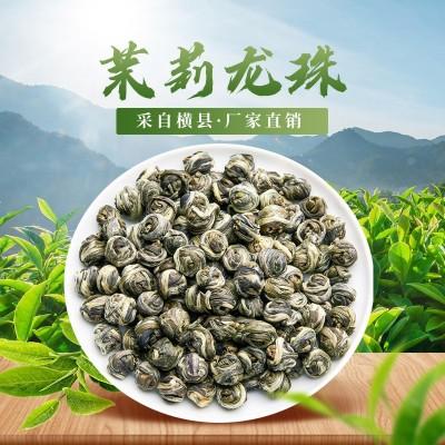 横县茉莉花茶2021新茶浓香型 茉莉龙珠绣球花茶500克 纯手工制作