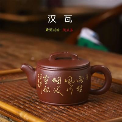 紫砂宜兴原矿紫泥刻字汉瓦精品手工茶壶茶具200毫升