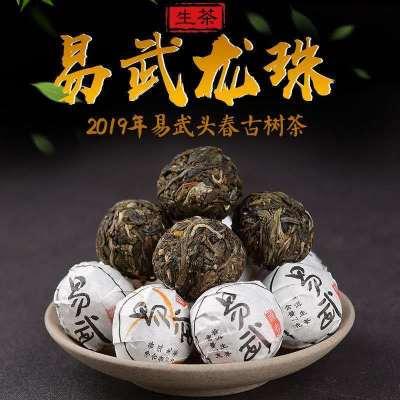 云南普洱茶生茶手工龙珠球形茶小沱茶袋装易武头春龙珠