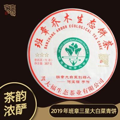 今大福 2019年班章三星大白菜普洱茶生茶饼357克何宝强班章普洱茶