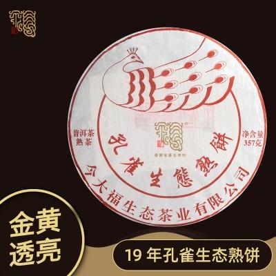 今大福 2019年孔雀生态熟饼普洱茶熟茶早春大树茶叶357克茶饼送礼