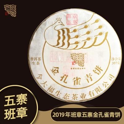 今大福 班章五寨金孔雀青饼 普洱茶生茶 357g茶饼 2019年早春料