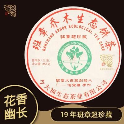 今大福2018年班章超珍藏青饼饼茶何宝强大白菜普洱茶生茶357g收藏