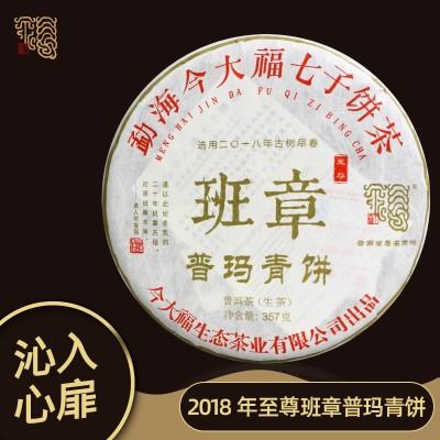 今大福2018年至尊普玛青饼 何宝强大白菜普洱茶生茶357g 送礼收藏