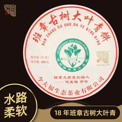 今大福 2018年班章古树大叶青饼普洱茶青饼茶叶400g生茶茶饼收藏