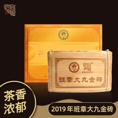 今大福 2019年班章大九金砖青砖茶 何宝强大白菜生 500g送礼收藏
