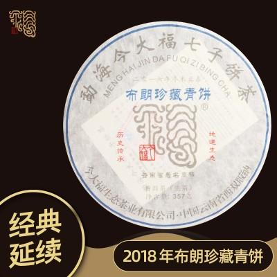 今大福 2018年布朗珍藏青饼 何宝强经典普洱茶生茶 357g 送礼