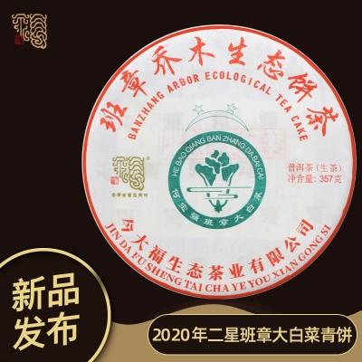 今大福2020年二星班章大白菜普洱茶生茶357g茶饼何宝强班章大白菜
