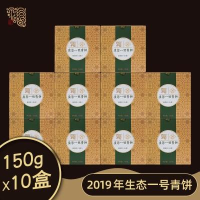 今大福2019年生态一号青饼 普洱茶生茶乔木大树茶口粮茶150g*10