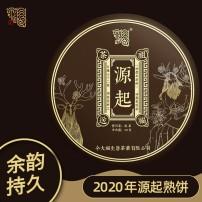 新品上市 今大福布朗山普洱茶熟茶2020年源起 熟茶饼茶357克