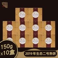 今大福 2019年生态二号熟饼 普洱茶熟茶150g*10 乔木大树茶