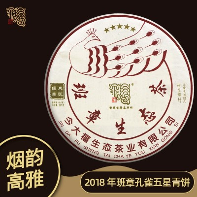 今大福2018年班章孔雀五星青饼普洱茶生茶357g茶饼何宝强班章