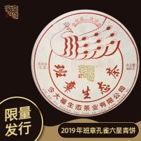 今大福2019年班章孔雀六星青饼普洱茶生茶400g茶饼何宝强班章
