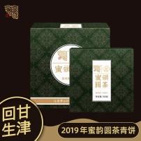 今大福2019年蜜韵圆茶生茶何宝强普洱茶生茶 100g*5 送礼