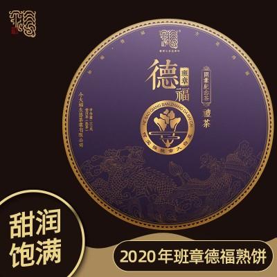 今大福普洱茶熟茶2020年德福 普洱熟茶饼茶357克大白菜熟饼茶饼
