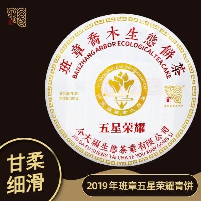 今大福 2019年班章五星荣耀大白菜普洱茶生茶饼357克何宝强普洱茶