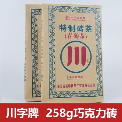 川字牌青砖茶258g克湖北黑茶赤壁羊楼洞赵李桥茶厂新疆内蒙奶茶砖