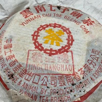 90年代云南普洱茶敬昌号小黄印357克青饼