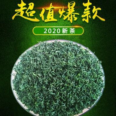 2020新茶绿茶绿高山云雾散装袋装500g自产自销