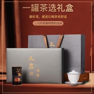 武夷山正岩肉桂茶叶茶叶礼盒装送礼肉桂茶叶礼盒装