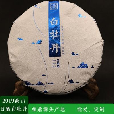 福鼎白茶白牡丹厂家直销19年高山白牡丹茶饼350克