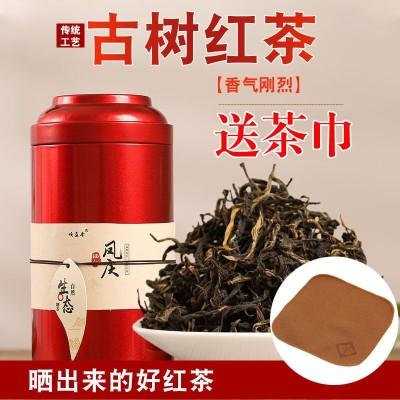 【送茶巾】云南凤庆滇红古树红茶晒红滇红茶250克礼盒装礼盒随时更换包装