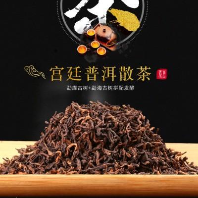 2018年普洱茶熟茶散茶 勐海金芽宫廷古树熟茶 醇香厚滑茶500克礼盒