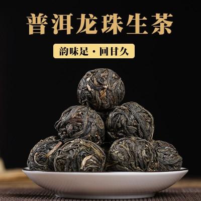 2020年云南普洱茶生茶龙珠 包装250克称重手工迷你小沱茶普洱茶龙珠