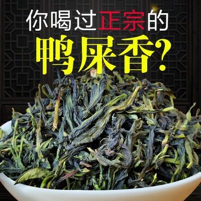 潮州凤凰单枞茶抽湿鸭屎香特级乌岽大乌叶单丛蜜兰香乌龙茶礼盒装