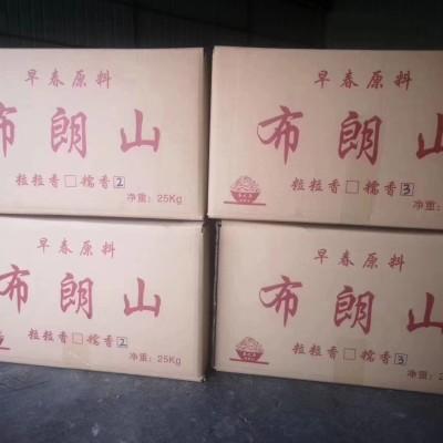 云南省勐海县布朗山糯香碎银子500克