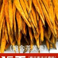 云南滇红茶大金针特级凤庆金丝芽蜜香2020年春新茶叶古树散装250g