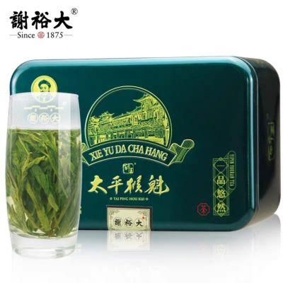 新茶上市 谢裕大 太平猴魁 一级一品悠然50g绿茶礼盒 猴坑