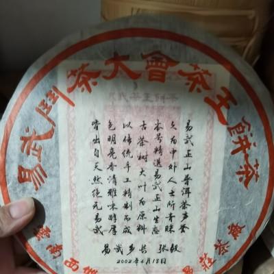 02年斗茶大会,易武乡长张毅亲自监制的一款茶王饼,香杨水柔,生津耐泡!