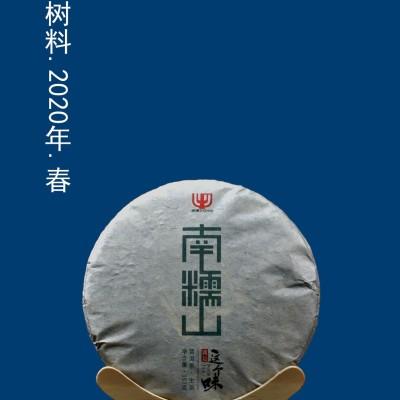 云南普洱茶 勐海县南糯山古树普洱茶饼 春茶 357克饼 生茶