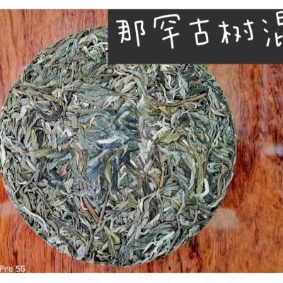 2019年那罕古树混采头春普洱茶生茶 200克茶饼回甘生津迅速持久