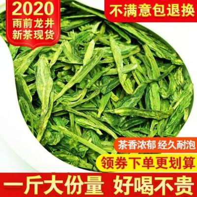 2020年 新茶龙井茶叶明前绿茶龙井茶春茶礼盒装散装罐装500克绿茶