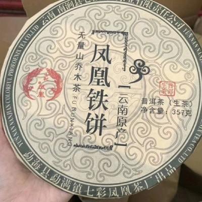 云南原产无量山乔木茶凤凰铁饼生茶普洱收藏佳品