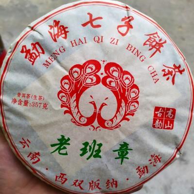 老班章普洱茶生茶13年云南勐海七子饼茶西双版纳孔雀班章普洱茶青饼茶1饼