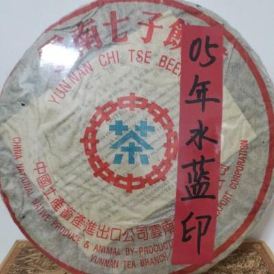 2005年中茶水蓝印