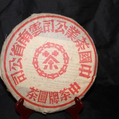2005年中茶357克老生茶大红印