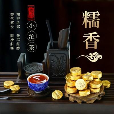 茶鼎房500g云南糯米香糯香普洱茶小沱茶黑茶小粒装特级茶叶熟茶