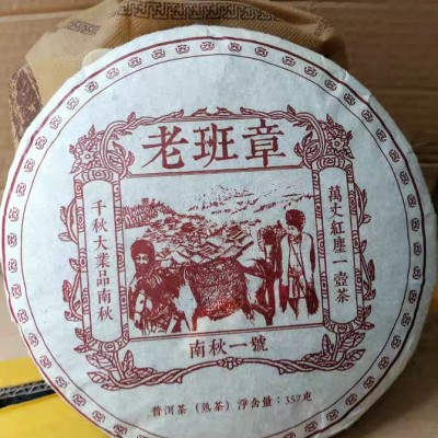 老班章熟普越陈越香陈年老茶饼03年老班章普洱茶熟茶1饼357克班章古茶