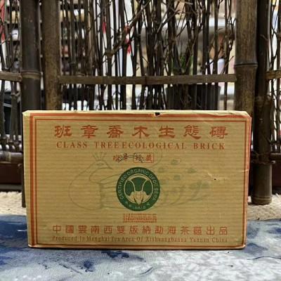 新品【班章乔木生态砖】500g 2003年班章珍藏级生茶砖,采摘古树早