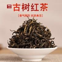 云南古树红茶(250克),鲜叶采用云南古树大叶种