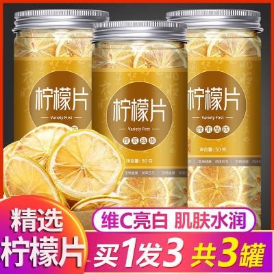 网红柠檬片泡水柠檬水新鲜非冻干蜂蜜柠檬片即食学生美白瘦身罐装
